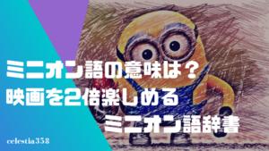 【ミニオン語の辞書】ミニオンの言葉は何語?ミニオンの言葉一覧を解説!
