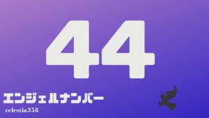 【44】のエンジェルナンバーの意味「たくさんの天使があなたを助け、あなたと愛する人たちを癒します」