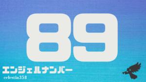 【89】のエンジェルナンバーの意味は「あなたの人生の目的は宇宙からサポートされています。ブレずに目的の達成を目指しましょう」