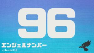 【96】のエンジェルナンバーの意味は「あなたの聖なる目的の達成に全力を尽くせば、必要なものはもたらされ、目的は達成できます」