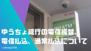 ゆうちょ銀行の電信振替、電信払込、通常払込のやり方と違いを紹介!