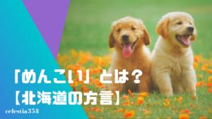 「めんこい」とは?北海道の方言の意味や使い方を知ろう