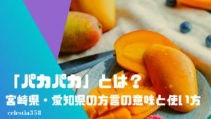 「パカパカ」とは?愛知や宮崎の方言の意味や使い方を知ろう