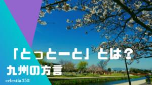 「とっとーと」とは?九州の方言の意味や使い方を知ろう