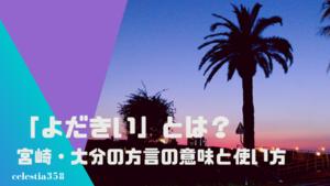 「よだきい」とは?宮崎や大分の方言の意味や使い方を知ろう