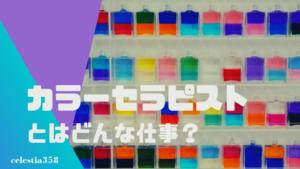 カラーセラピストとはどんな仕事?仕事内容や収入、なる方法について解説します