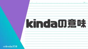 「kinda」の意味とは?英語のスラングについて解説します