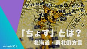 「ちょす」とは?北海道、東北の方言の意味や使い方を知ろう