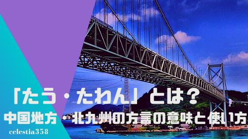 「たう」「たわん」とは?中国地方や北九州で使われている方言の意味や使い方を知ろう