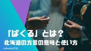 「ばくる」とは?北海道の方言の意味や使い方を知ろう
