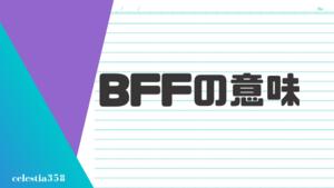 「BFF」の意味とは?英語のスラングについて解説します