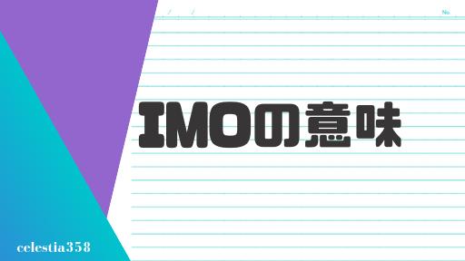 「IMO」の意味とは?英語のスラングについて解説します