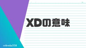 「XD」の意味とは?英語のスラングについて解説します