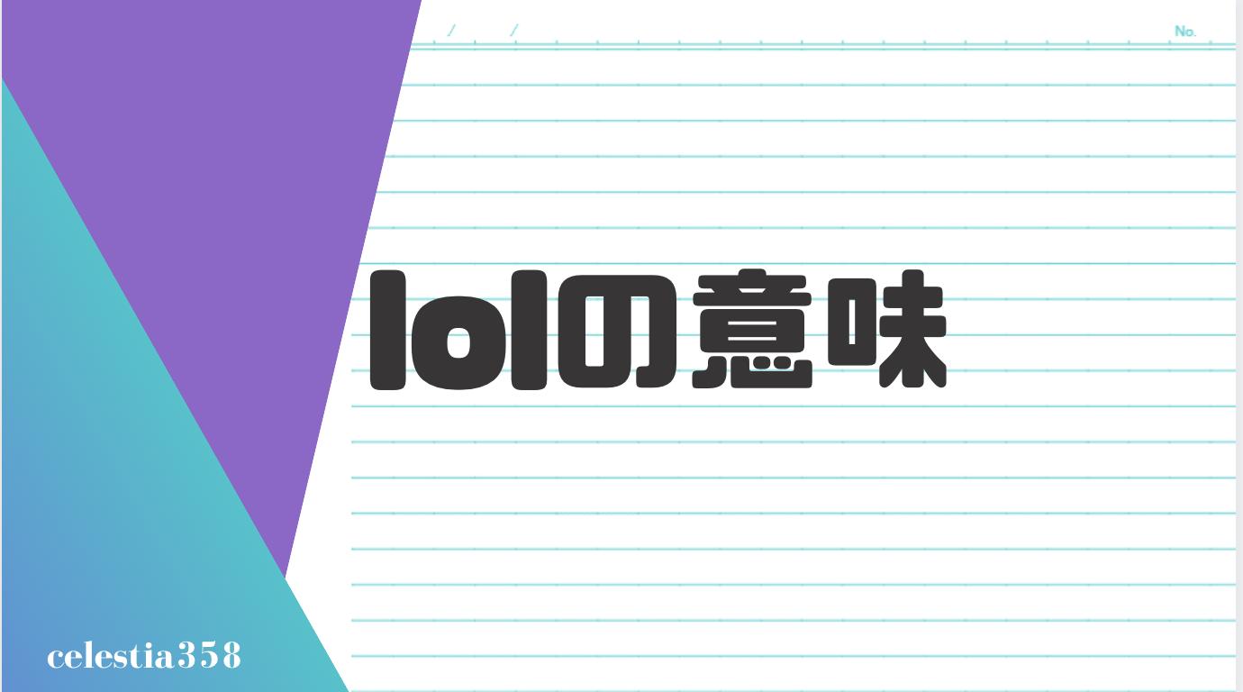 「lol」の意味とは?英語のネットスラングについて解説します