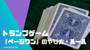 トランプ「ページワン」のルールや遊び方を紹介!2人で簡単に出来るトランプゲーム
