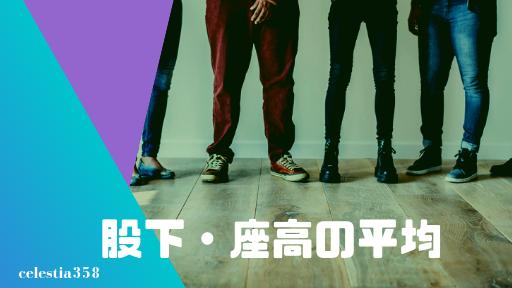 あなたの足は長い?短い?日本人の股下・座高の平均を紹介!