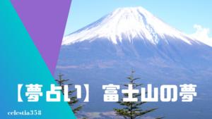 【夢占い】富士山の夢の意味と心理を診断!初夢の場合は?噴火する・赤富士・崩れる・登るなど
