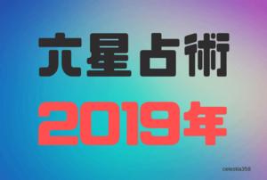 【六星占術】金星人マイナス(-)の2019年の運勢