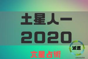 【六星占術】土星人マイナスの2020年の運勢