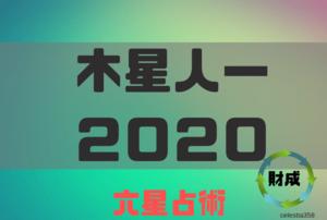 【六星占術】木星人マイナスの2020年の運勢