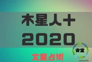 【六星占術】木星人プラスの2020年の運勢
