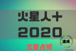 【六星占術】火星人プラスの2020年の運勢