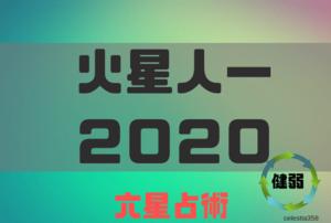 【六星占術】火星人マイナスの2020年の運勢