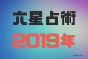 【六星占術】天王星人プラス(+)の2019年の運勢
