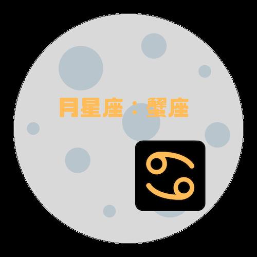 蟹座の画像