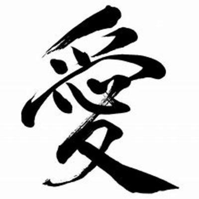 愛』を使った女の子の名前!漢字や字画数・意味の由来も徹底調査 ...
