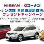 【プレゼントキャンペーン】NISSAN×コーナン 日産車展示特別企画
