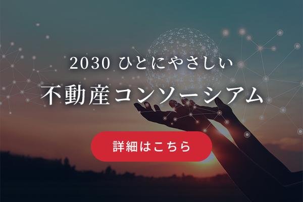 2030ひとにやさしい不動産コンソーシアム