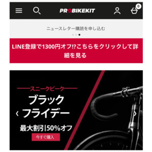 ProBikeKit(プロバイクキット)の使い方!購入から届くまでの流れ!