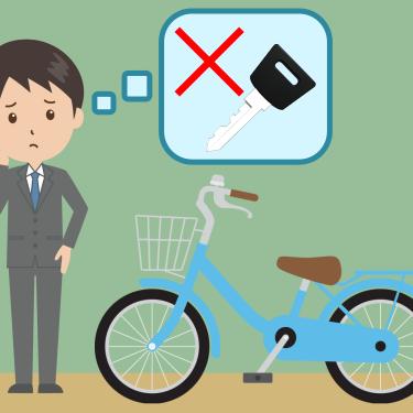 自転車の鍵を紛失した際にやるべき3つのこと!鍵を壊す前に要チェック!