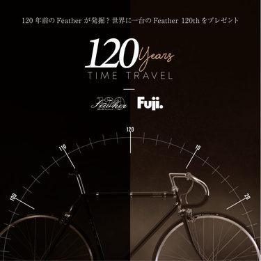 【2021最新】FUJI(フジ)のおすすめ自転車16選!特徴や評判は?
