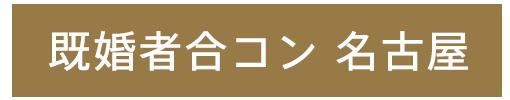 既婚者合コン 名古屋