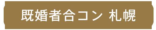 既婚者合コン 札幌