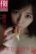 葉月つばさ写真集「RED ZONE」スペシャルEditionvol.2