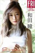 和田瞳「Seiren スペシャルEdition vol.2」