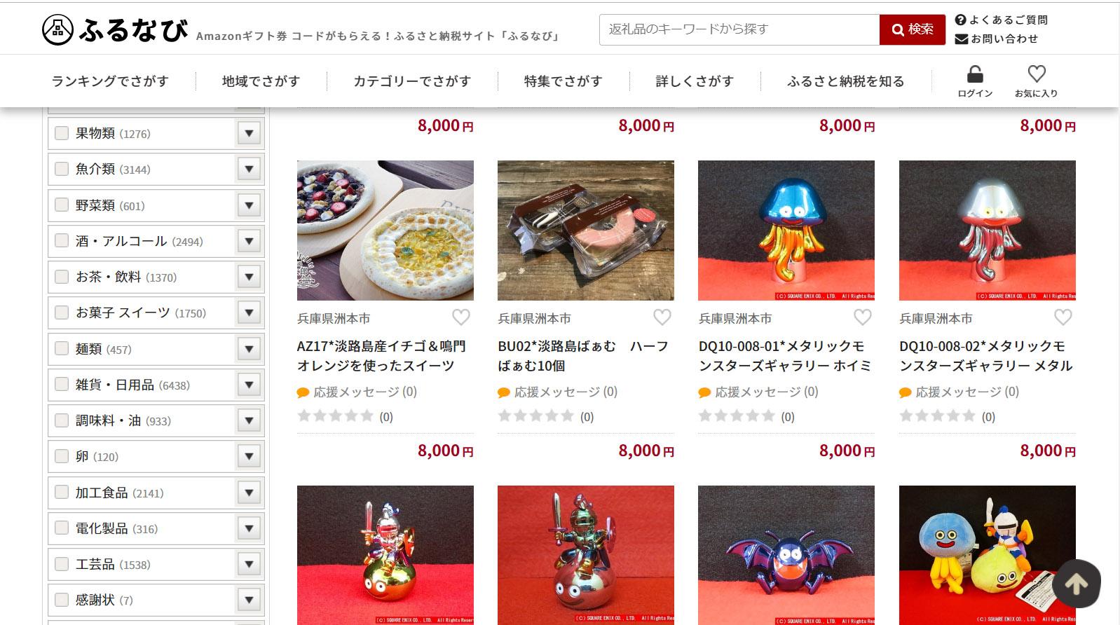 https://furunavi.jp/search.aspx?keyword=%E6%B4%B2%E6%9C%AC#keyword=%E6%B4%B2%E6%9C%AC&pageno=2&pagesize=20&order=1&search=0&layout_toggle=1