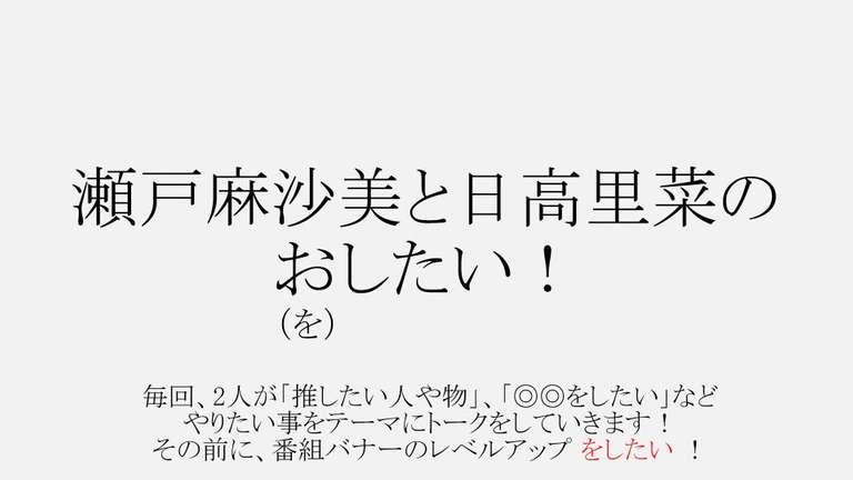 「瀬戸麻沙美と日高里菜のお (を) したい!」