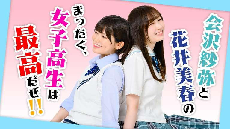 「会沢紗弥と花井美春の『 まったく、女子高生は最高だぜ!! 』」