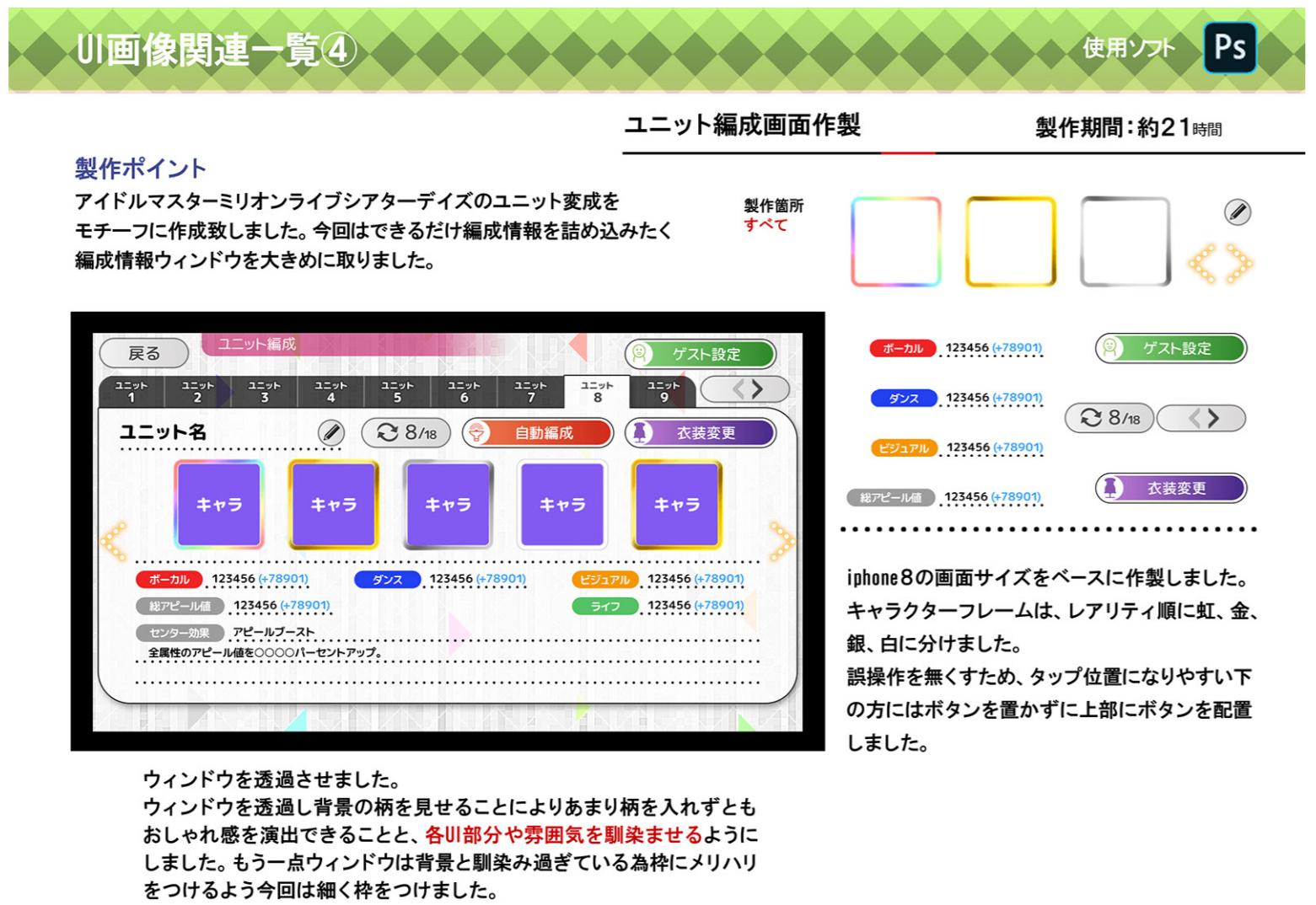 UX/UI案件4