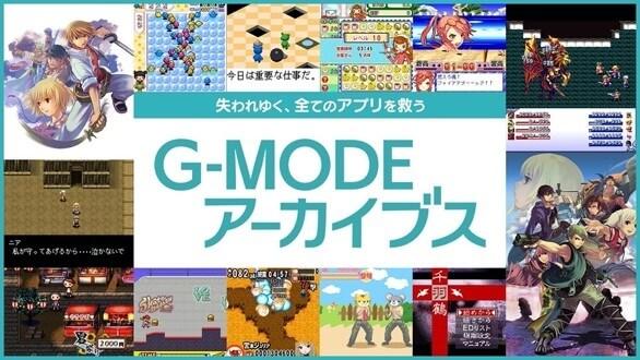 G-MODEアーカイブス - G-MODE