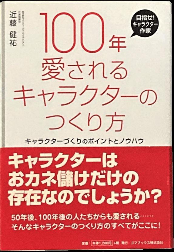 100年愛されるキャラクターのつくり方
