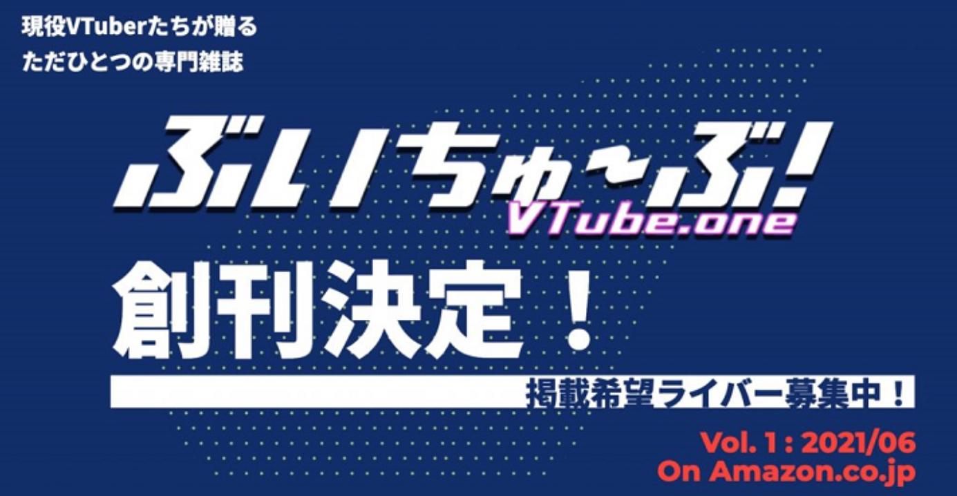 4月20日までVtuber専門誌『ぶいちゅ〜ぶ!』に掲載されるVtuberを応募フォームにて募集中