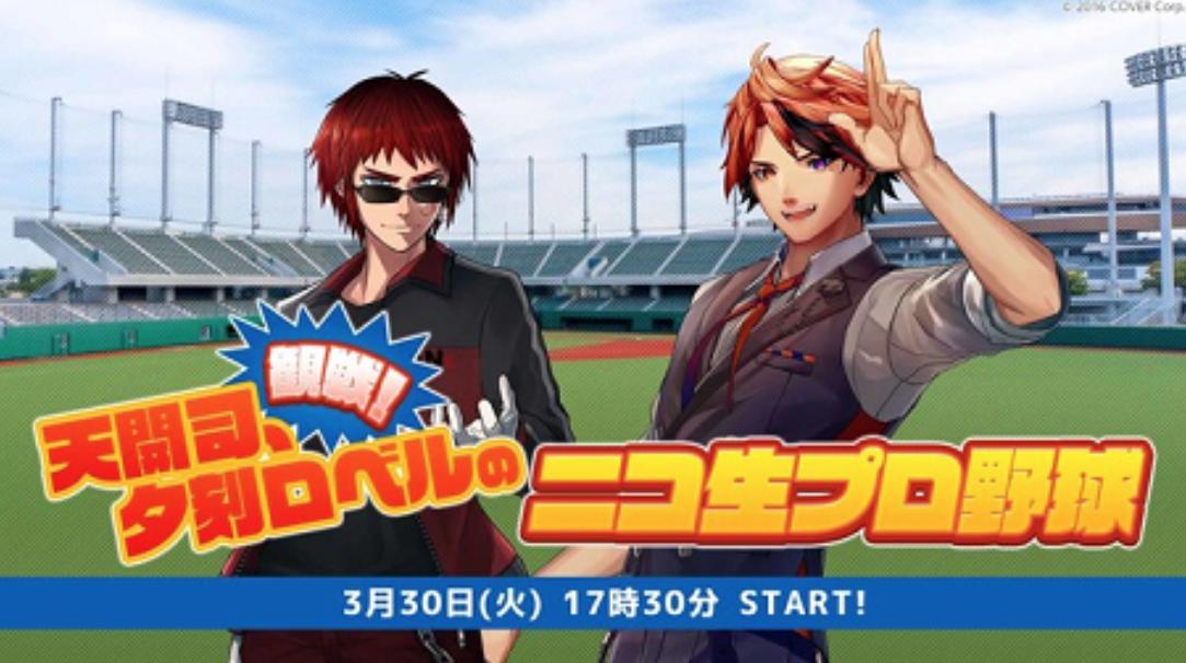 「天開 司(てんかい つかさ)」さん、「夕刻(ゆうこく) ロベル」さんが野球観戦番組を行います