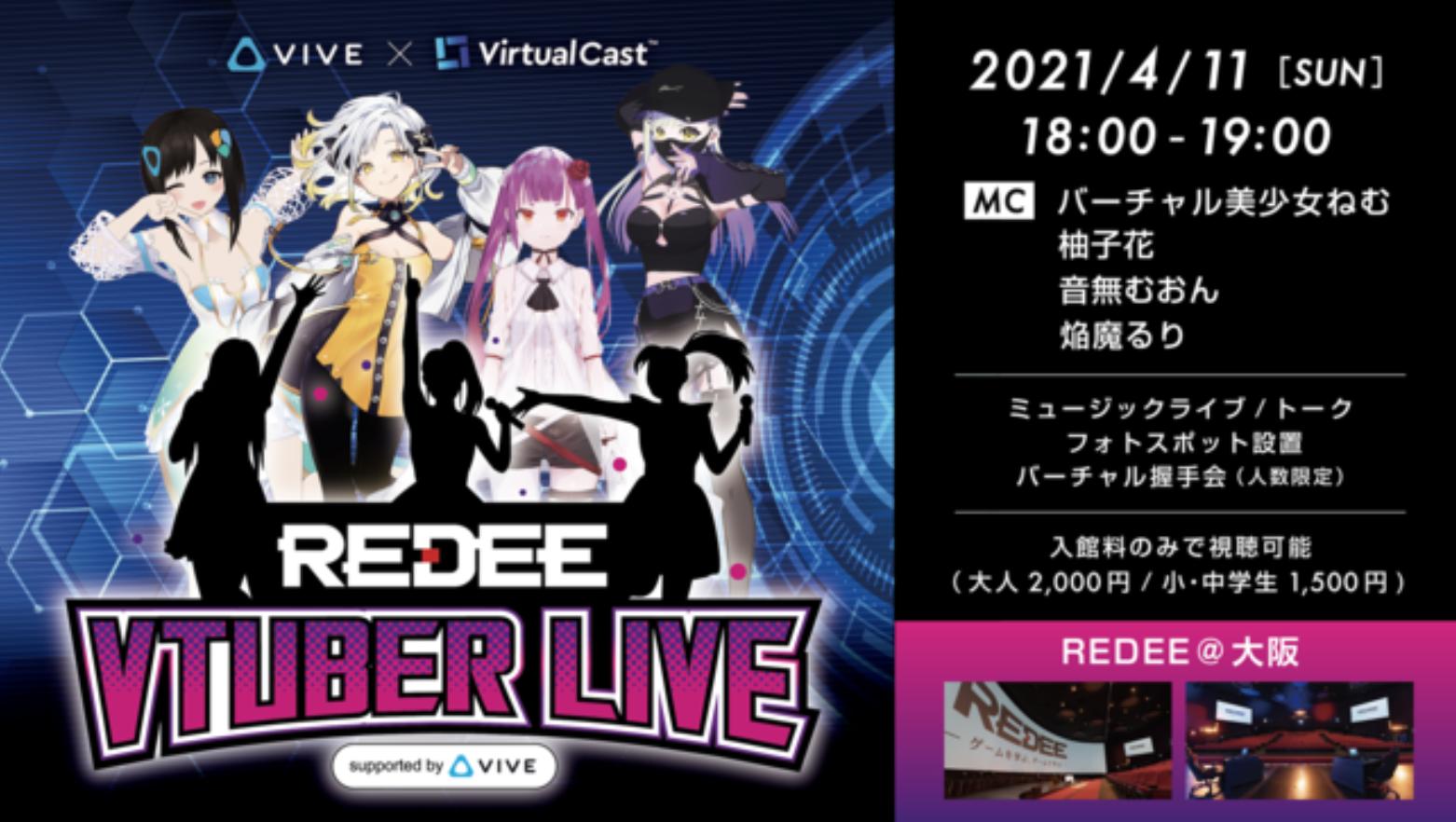 大阪・エキスポシティ内の国内最大級のデジタル教育施設「REDEE(レディー)」