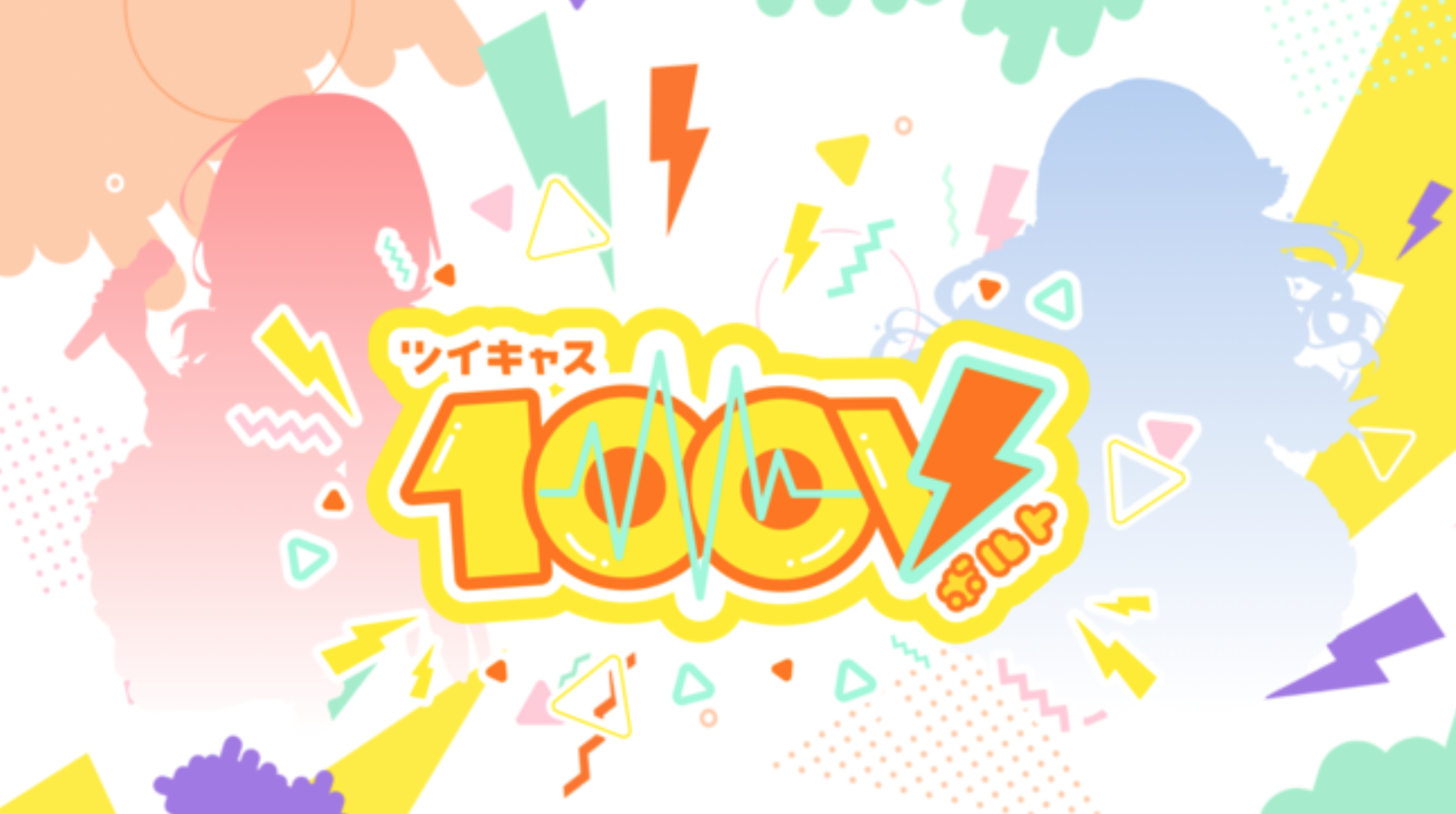 『ツイキャス100V』についての発表会! 1期生2名と3期生の募集要項を発表!