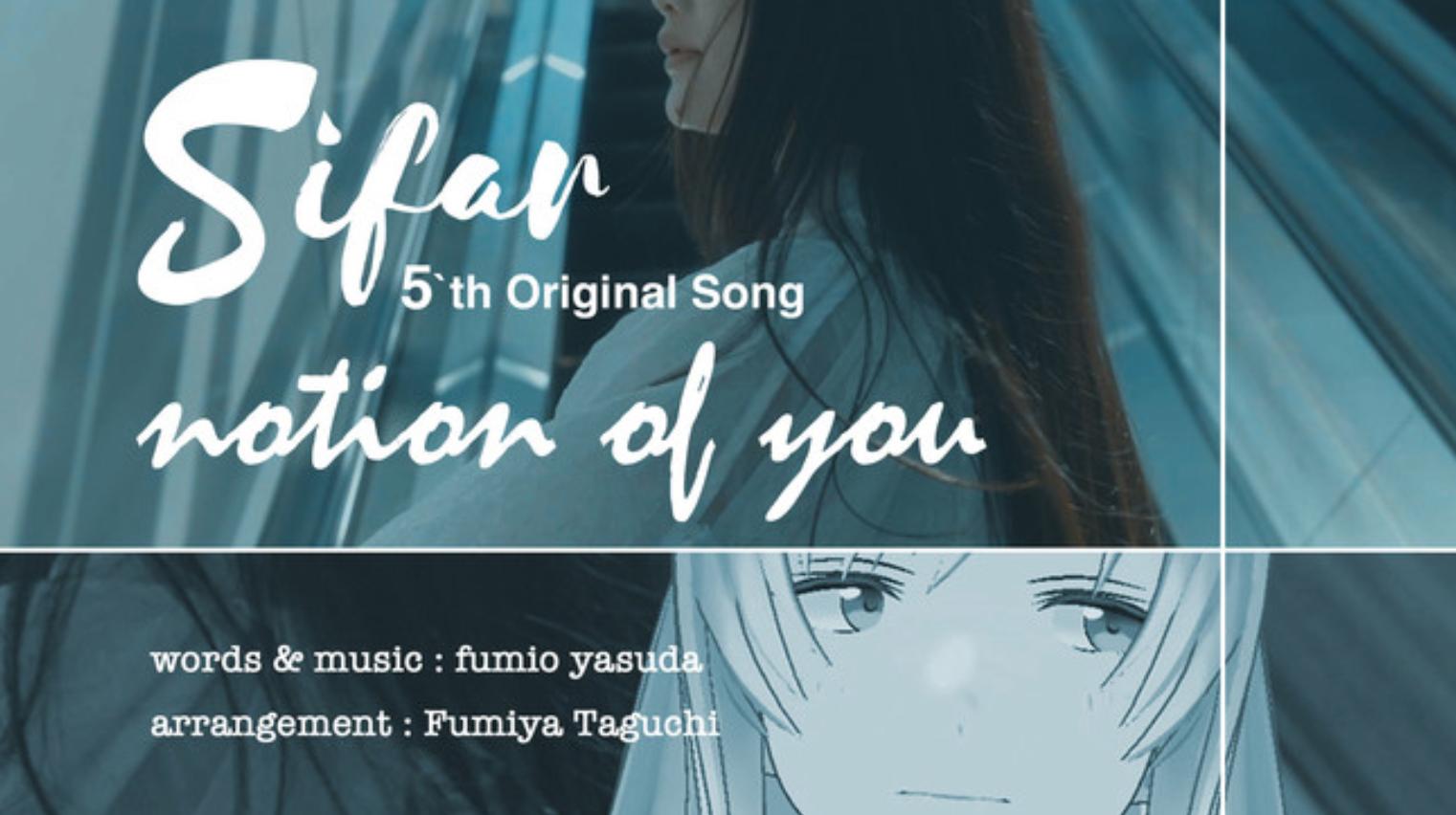 Vsinger「Sifar(シファル)」の5作⽬となるオリジナル曲、『notion of you(ノーションオブユー)』